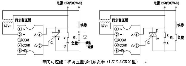 移相触发器与可控硅组成的应用电路图