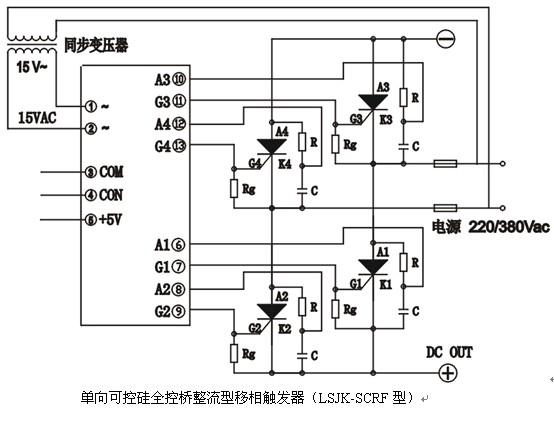 单相可控硅移相触发器